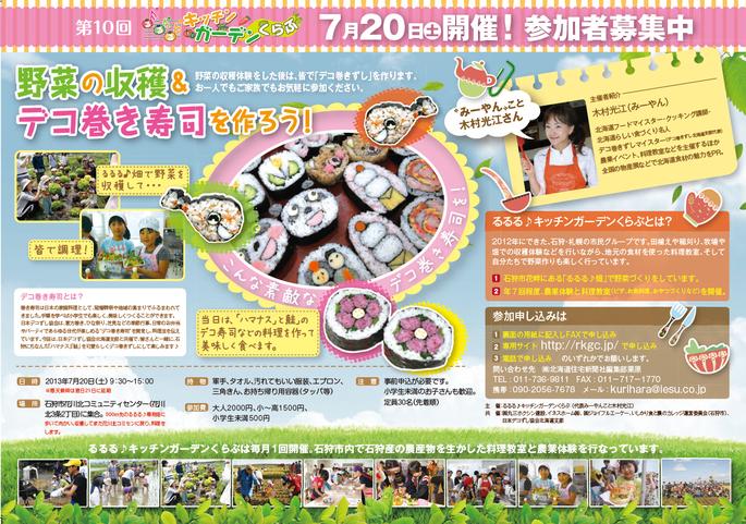 7月20日(土)デコ巻き寿司料理教室&収穫体験! 定員に達しました。