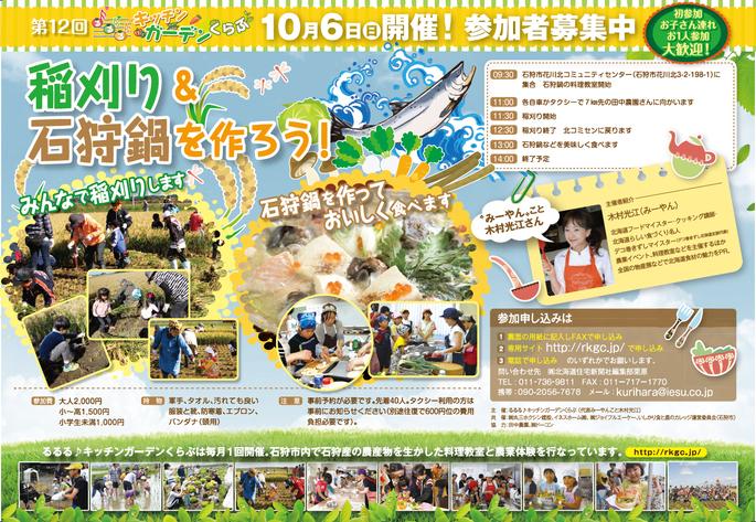 るるる12回 10月6日(日)稲刈り&石狩鍋づくり教室 参加者募集中!