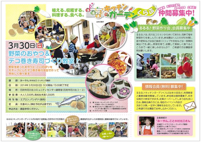募集開始!次回は3月30日 野菜のおやつ&デコ巻き寿司教室