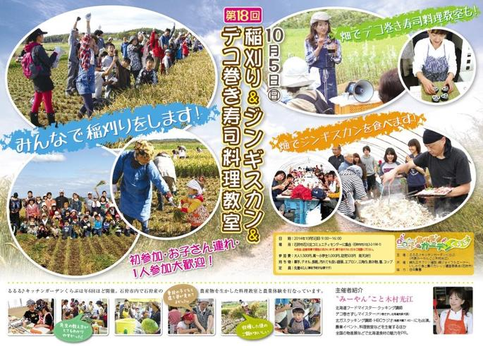 10月5日(日)稲刈り&デコマキ寿司&ジンギスカン。70人で締め切りました!