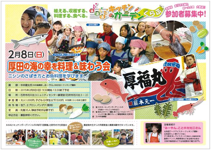 厚田の漁師さん直伝~お魚料理教室(ニシンやカスベ...)2月8日!定員に達しました!