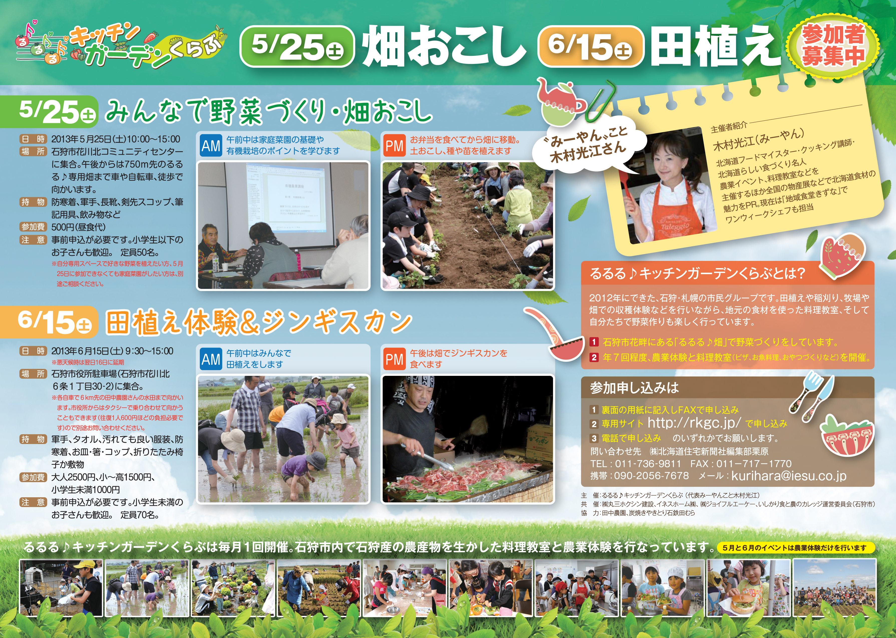 参加者募集中!第8回るるる♪5月25日(土)畑起こし&家庭菜園・有機栽培講座