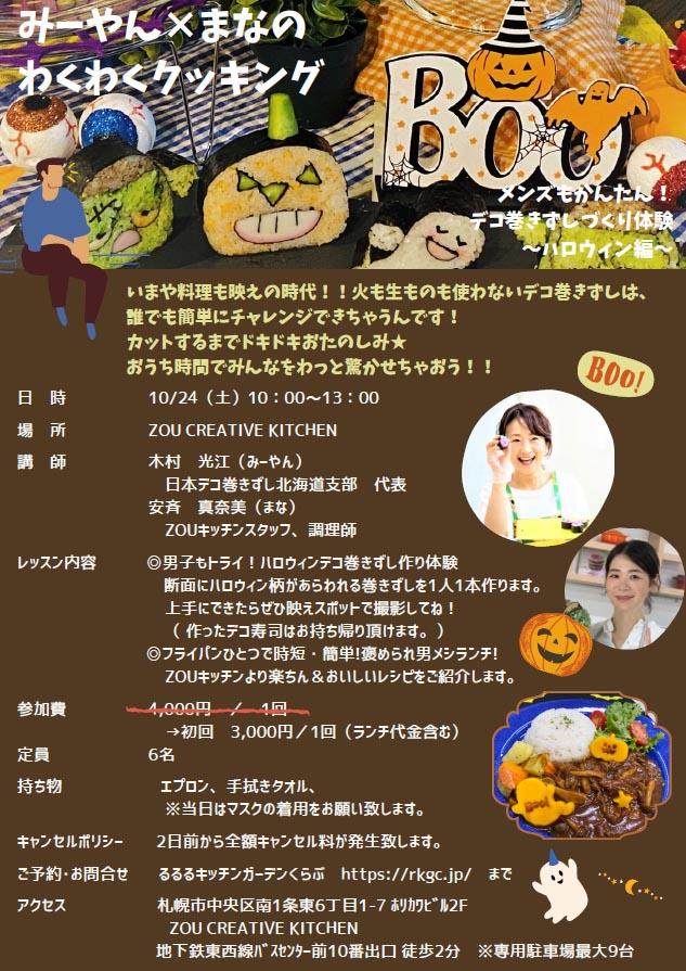 みーやん×まなの わくわくクッキング 10月24日(土)札幌!参加者募集