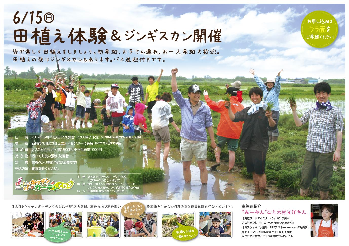 6月15日 田植え&ジンギスカン いよいよ開催します