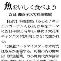 北海道新聞2013年1月17日朝刊札幌近郊版