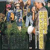 公益社団法人北海道農業改良普及協会発行 「農家の友」2013年2月号巻頭記事